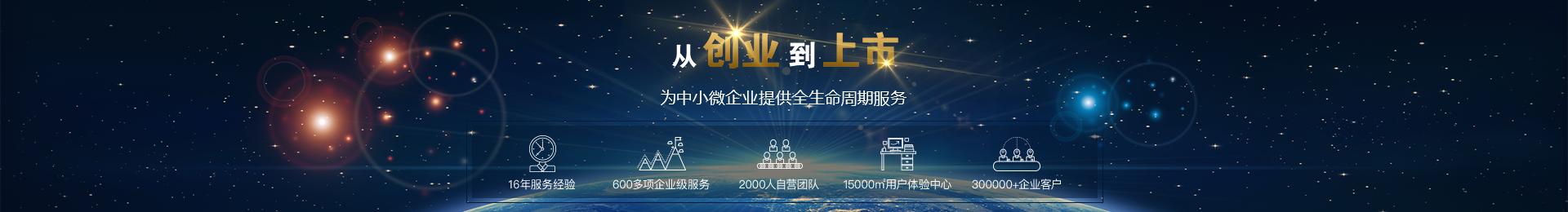 兰州营业执照代办_上海注册公司-代办工商注册-代办营业执照-注册公司开户代理记账
